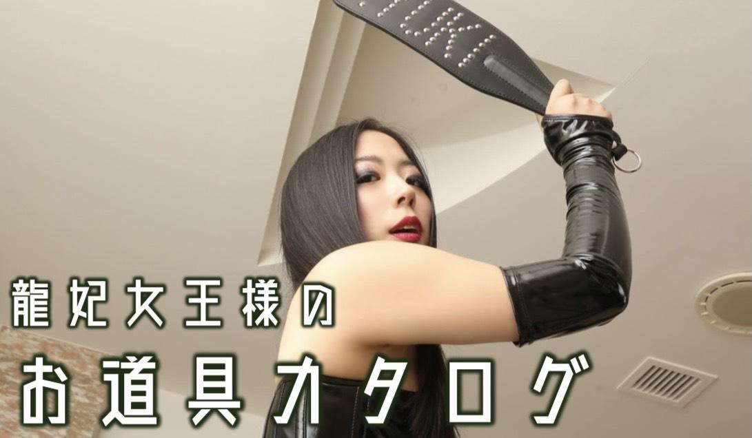 龍妃女王様のお道具カタログ【新宿BURST】